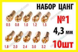 Цанга набор 4-10шт 4.3мм гравёр Dremel