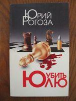 Продам книгу Юрий Рогоза. Убить Юлю.