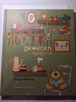 Детская книга Абетка ремесел і професій
