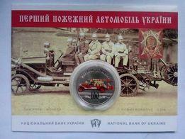 Монета НБУ 5 гривен - 100 років пожежному автомобілю України - 2016г.