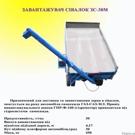 Загрузчик сеялок протравливатель ЗС30М,40М,50М,60М полубрт транспортер