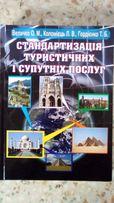 Книги по туризму
