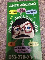 Уроки Английского общий, бизнес, морской!
