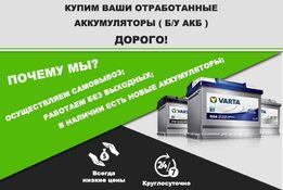 Прием (б/у) аккумуляторов в Киеве и области от - 19 грн./кг