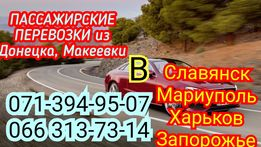 Пассажирские перевозки Славянск Харьков Днепр Мариуполь