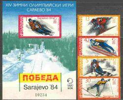 Почтовые марки Болгарии 1984г. ЗИМНЯЯ ОЛИМПИАДА