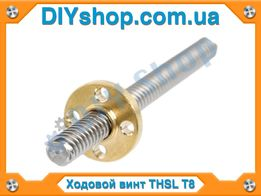Приводной вал, ходовой винт резьба THSL 8D T8 300 400 500 600 CNC