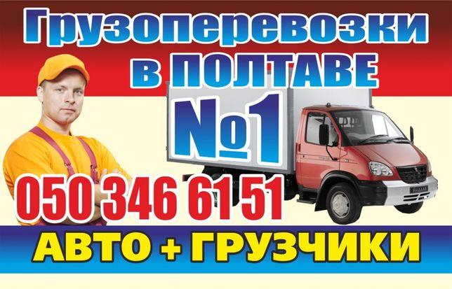 Грузчики Полтава,грузовое такси,грузчики,переезды,вантажники,перевозки Полтава - изображение 1