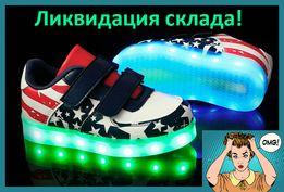 Детские светящиеся Лед Кроссовки Led Superstar Amerikan. РАСПРОДАЖА!