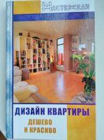 Книга Дизайн квартиры