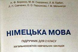Учебник по немецкому языку для 2 класса Бориско, Сидоренко, Горбач