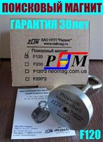 •ТРОС в подарок•Поисковый неодимовый магнит РЕДМАГ F120,140КГ,Все виды