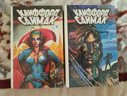 Две книги К. Саймака