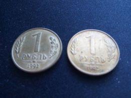 Монеты монета копейки копійки ссср россия 1 рубль 1992 г брак !