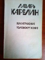Книга за шоколадку