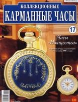 017 = Журнал - Коллекционные карманные часы №017 - Часы Изящество