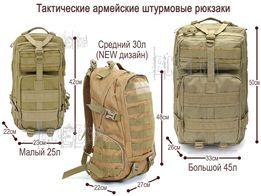 Штурмовой тактический рюкзак 25,30 и 45л Oxford 600D Военный Армейский