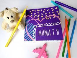 Книга-листівка для мами, тата, бабусі, сестри на свято від дитини