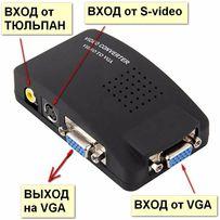 Конвертер AV(тюльпан) S-video в VGA переходник адаптер TV переключаль