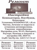 Ремонт Компьютеров, Ноутбуков, Мониторов.