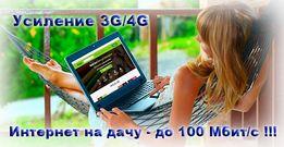 Интернет на дачу 3G 4G в любой точке Украины