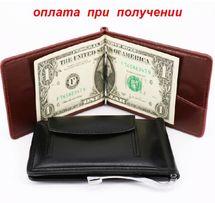 Мужской кожаный шкіряний кошелек портмоне клипса зажим для денег New