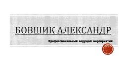 Современный ведущий на ваше мероприятие, г. Киев