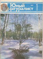 Журналы Юный натуралист 1980 - 91 г.