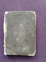 Библия 1911 года