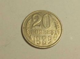 20 копеек 1989 года 22 шт.