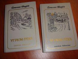 Угрюм - река , роман в 2х томах продам