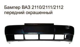 Бампер на ВАЗ 2110, 2111 передний задний крашеный