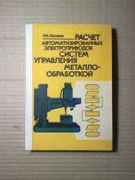 Шапарев Н. К. Расчет автоматизированных электроприводов