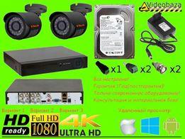 Готовое решение по видеонаблюдению на 2 Full HD камеры с HDD160 Gb.