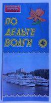 туристический маршрут по дельте Волги 1982 год
