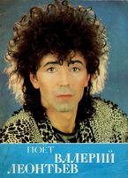 Валерий Леонтьев (Песенник С Нотами) 1989. Книга-Альбом. Раритет. СССР