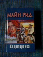 """Книга """"Квартеронка"""". Автор: Майн Рид"""