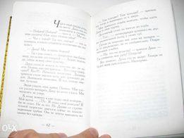 книга Энхель де Куатьэ -Дневник сумасшедшего-
