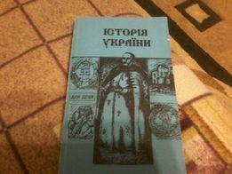 Історія України для дітей шкільного віку