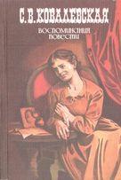 С.В.Ковалевская Повести Воспоминания