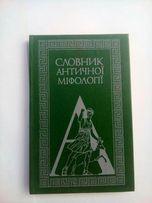 Книга. Словник античноï мiфологiï