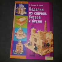 Поделки из спичек, бисера и бусин. Георгиев Золотые ворота, храм Афины