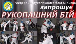 Тренеровки рукопашного боя и самообороны
