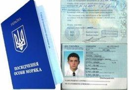 Шенгенские визы, страхование, загранпаспорт моряка, справка о несудим.