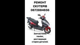 РЕМОНТ,ПОКУПКА скутеров/мопедов.