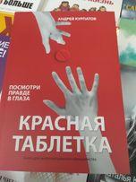 Книга Красная таблетка - Андрей Курпатов