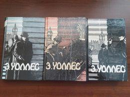 Эдгар Уоллес Избранные триллеры в трех томах