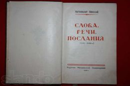 Метрополит Николай Слова и Речи