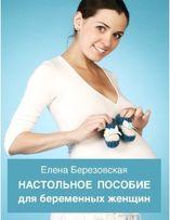 Книга Елены Березовской «Настольное пособие для беременных женщин»