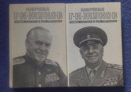 """2-х томник Г.К. Жукова """"Воспоминания и размышления"""", АПН, Москва, 1978"""